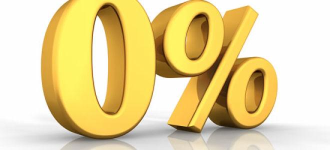 микрокредиты под ноль процентов