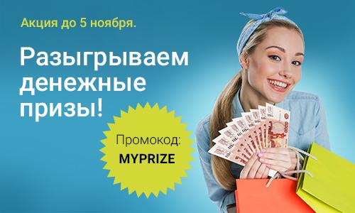 Выиграйте 10 000 рублей!