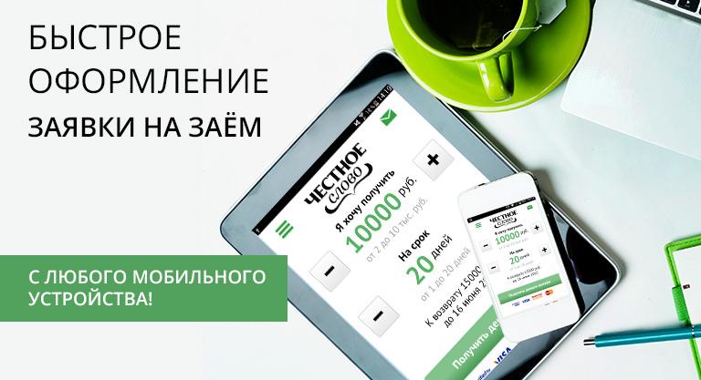 Компания MoneyMan выдает займы наличными в любом городе России.