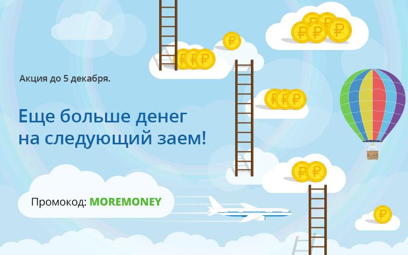 Возьмите еще больше денег