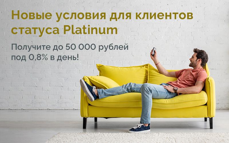 Новые условия для клиентов статуса Platinum!