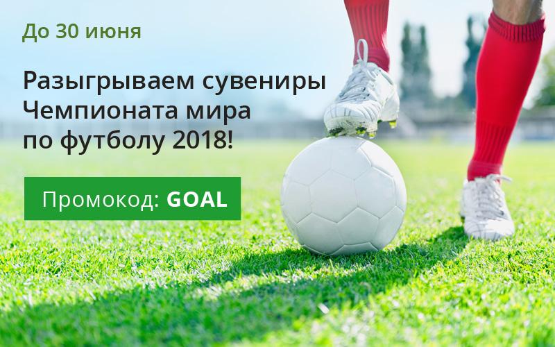 Выиграйте сувенир Чемпионата мира 2018!