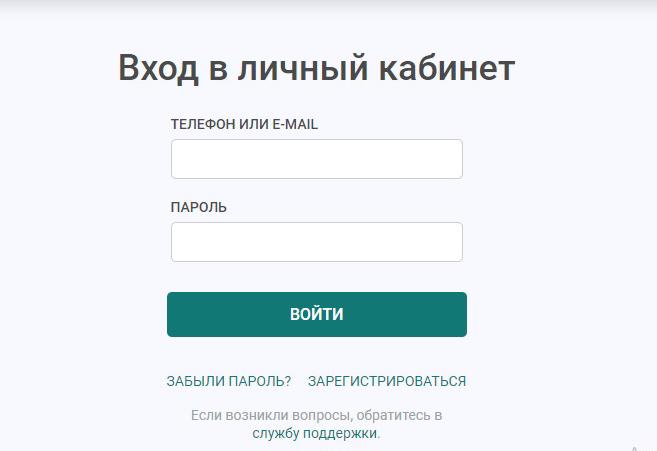Как войти в личный кабинет МФК «Честное слово», если забыл логин или пароль?
