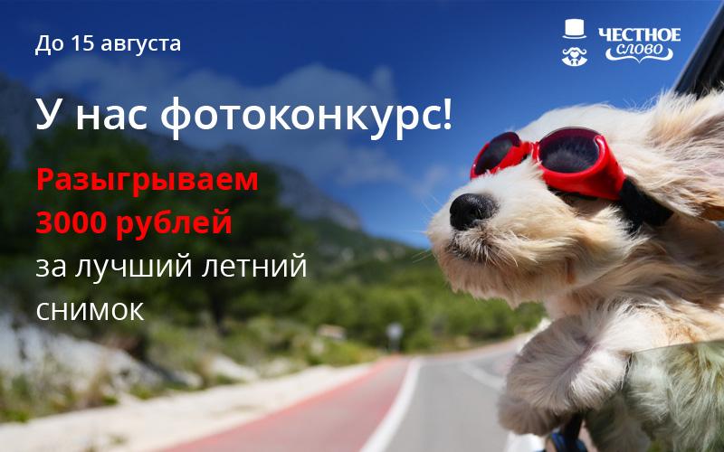 Разыгрываем 3000 рублей за лучший летний снимок